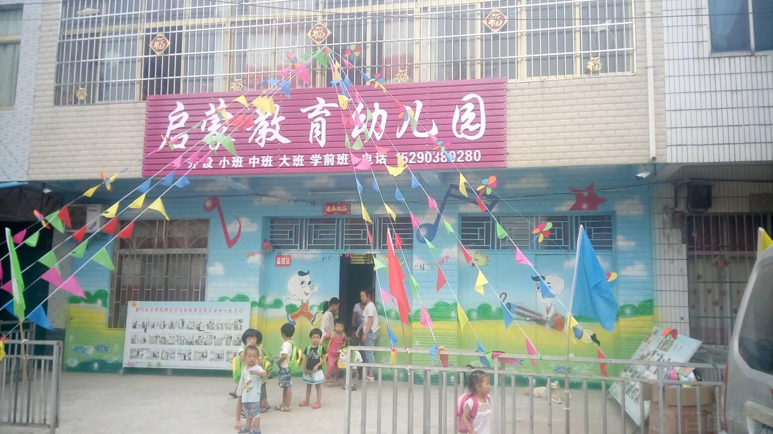 启蒙教育幼儿园