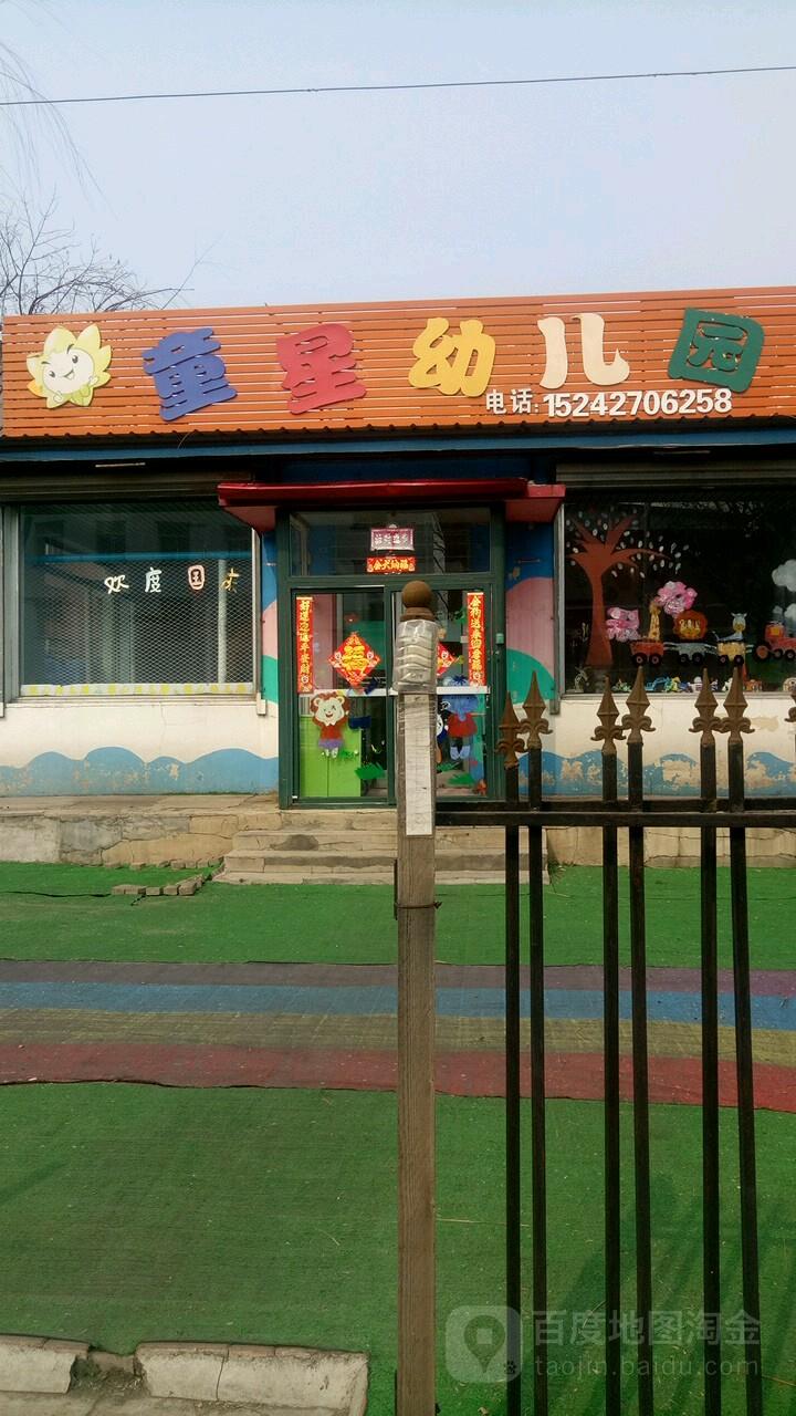 童星幼儿园