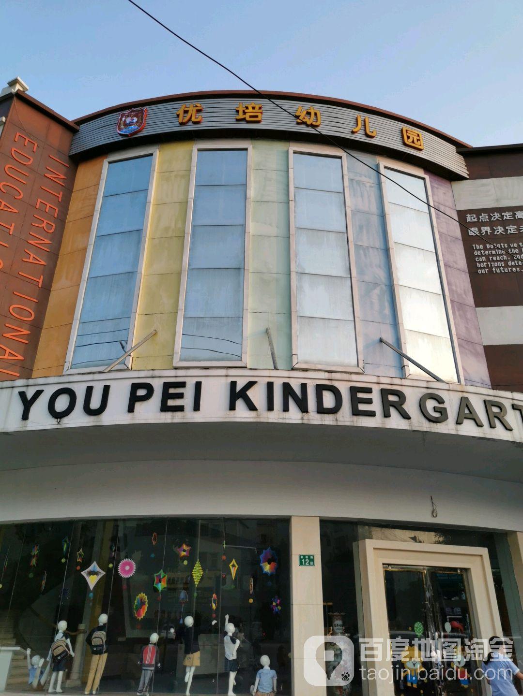 优培幼儿园