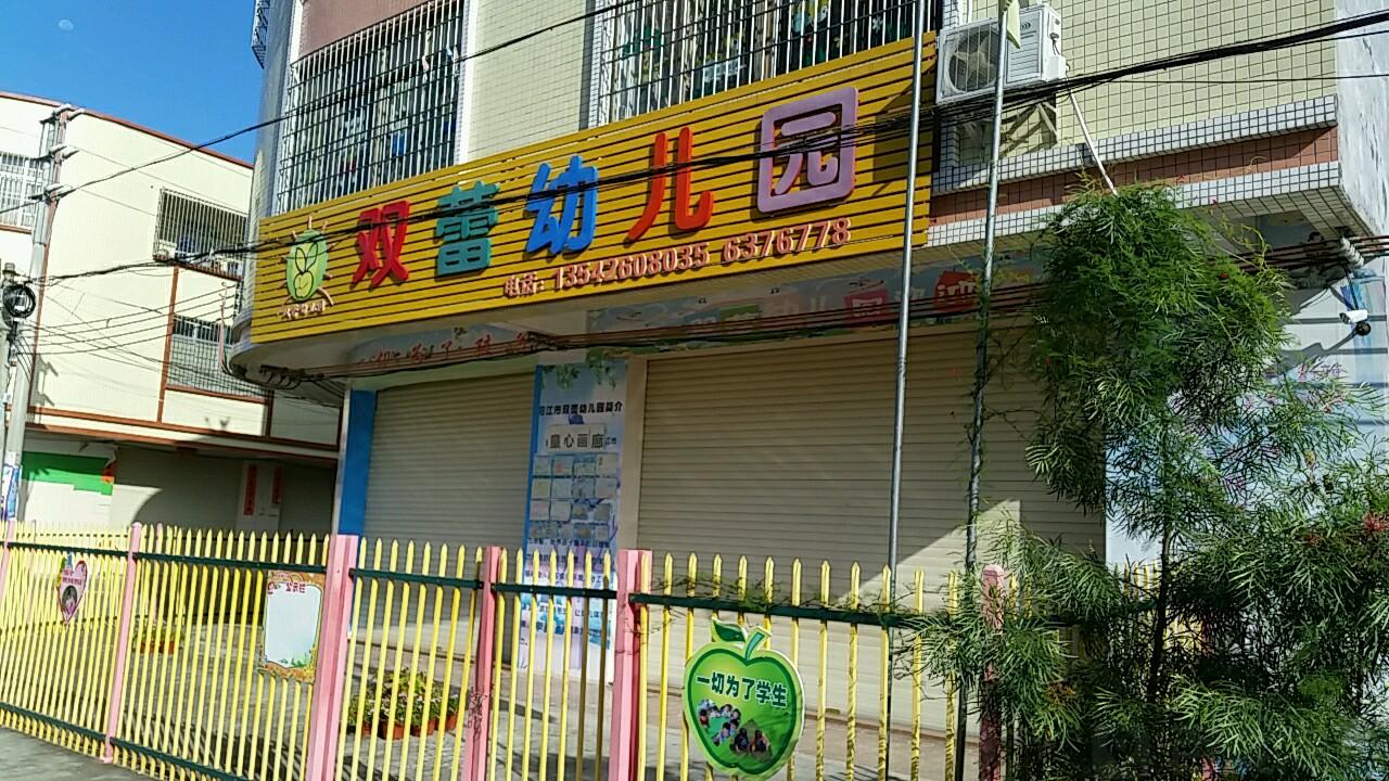双蕾幼儿园
