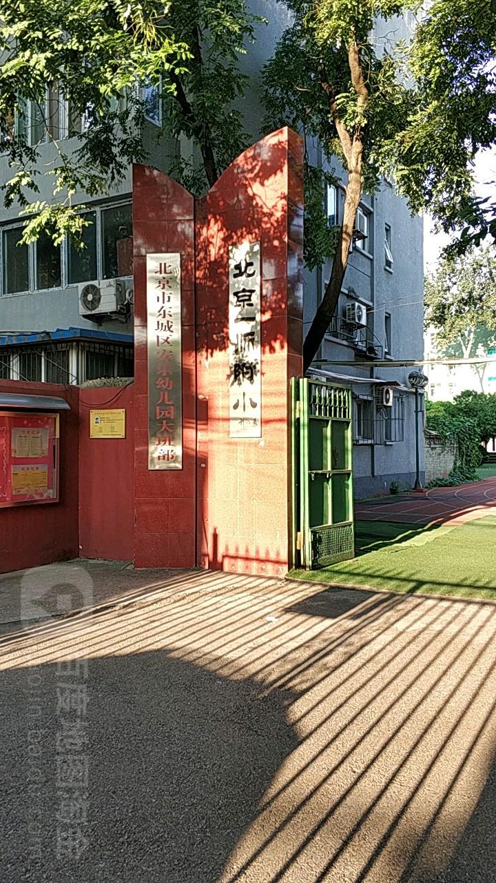 北京市东城区安乐幼儿园大班部