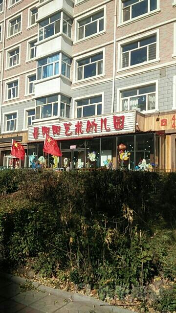 喜阳阳艺术幼儿园