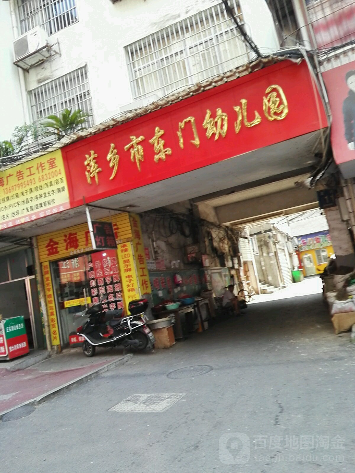 萍乡市东门幼儿园