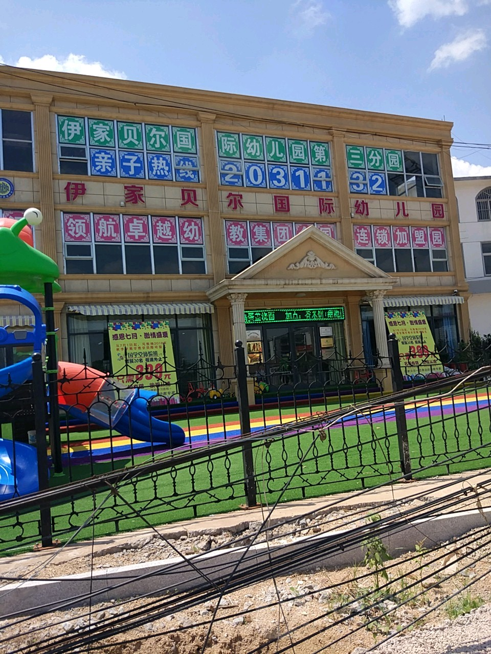 伊家贝尔国际幼儿园
