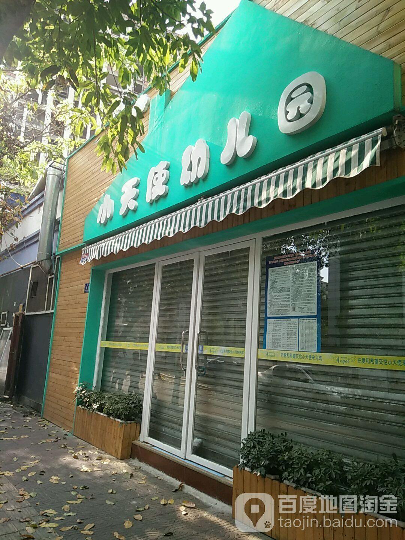 小天使幼儿园(桂湖街店)
