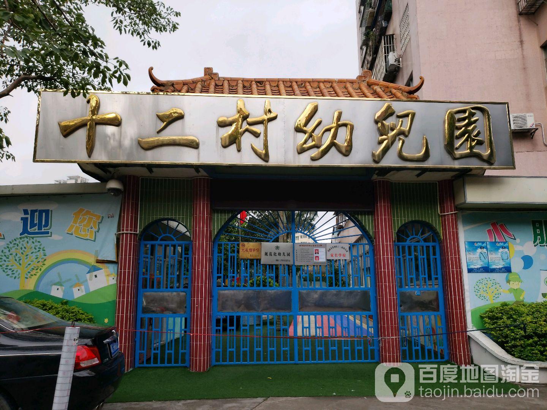 十二村幼儿园