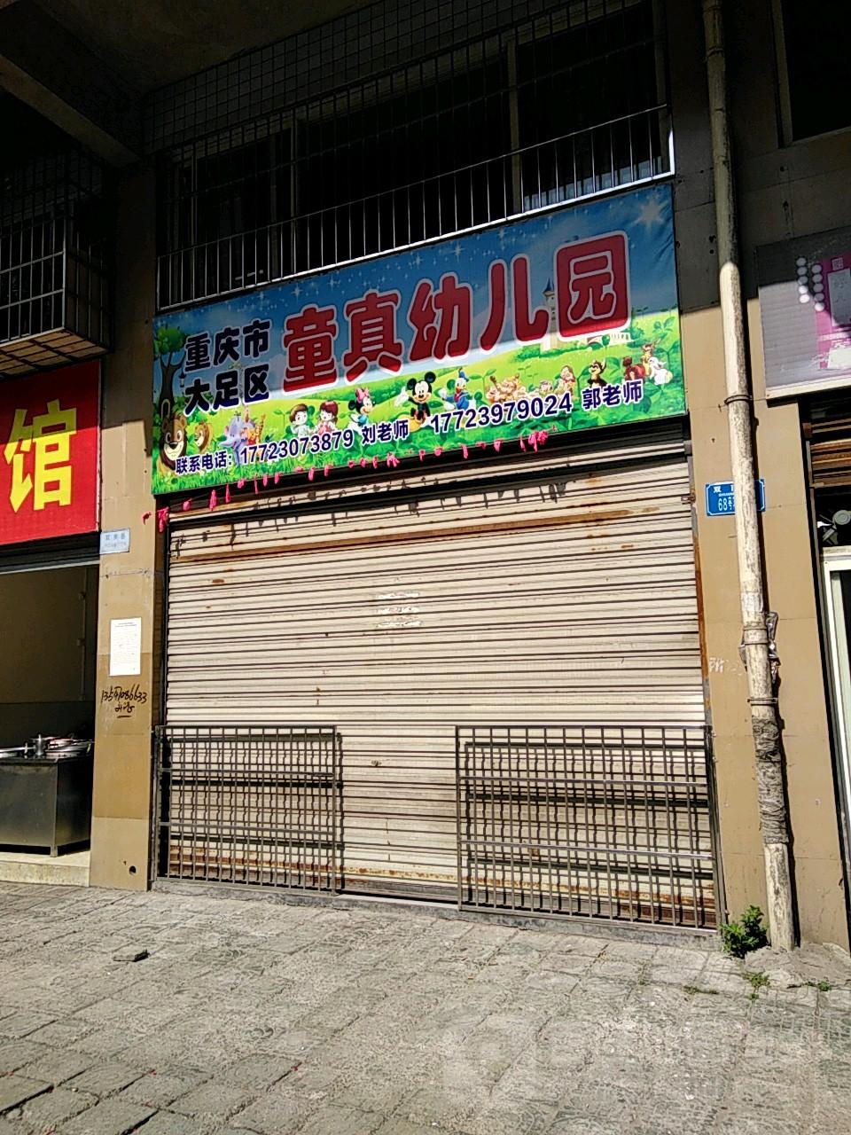 重庆市大足区童真幼儿园