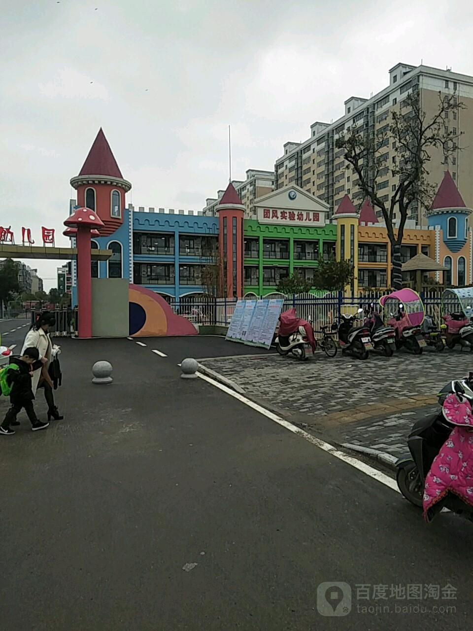 团风实验幼儿园
