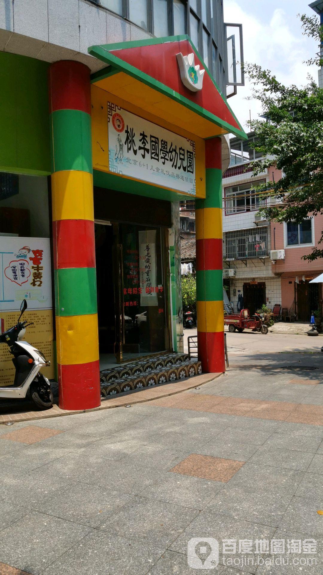 桃李国学幼儿园