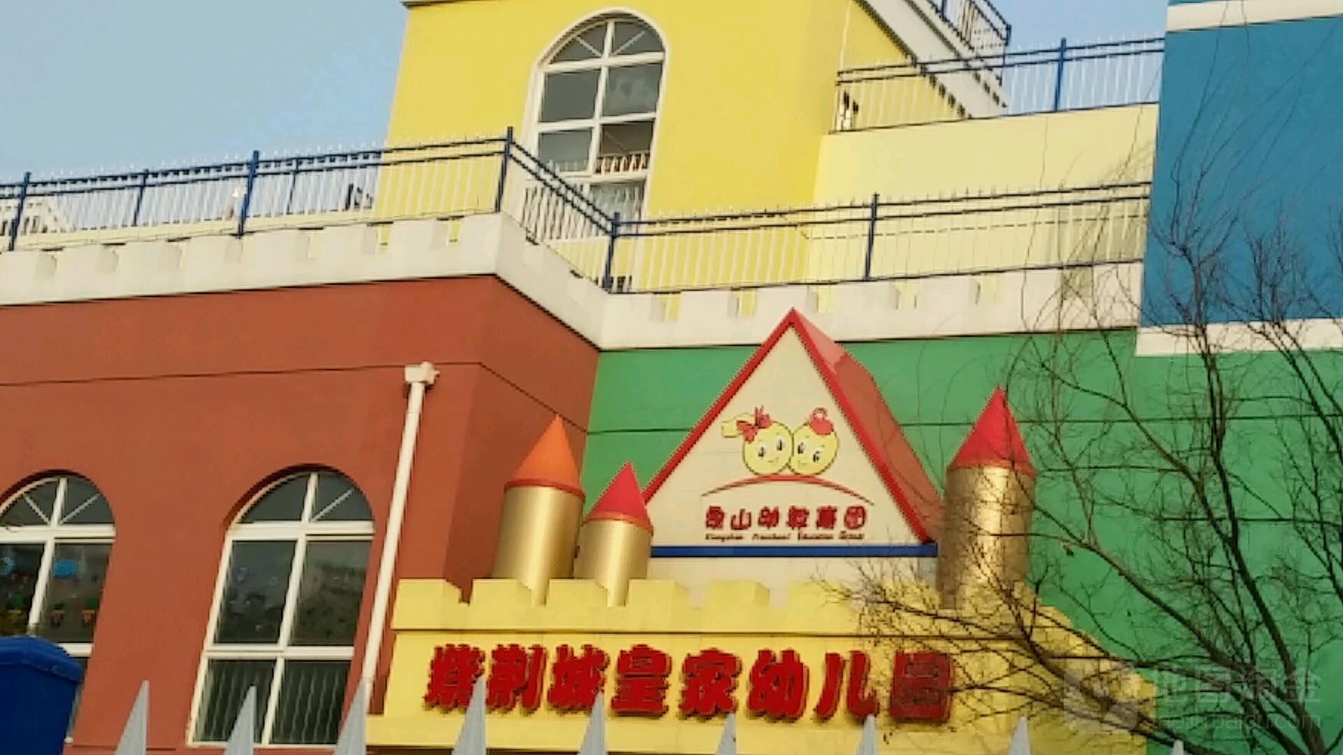 紫荆城皇家幼儿园