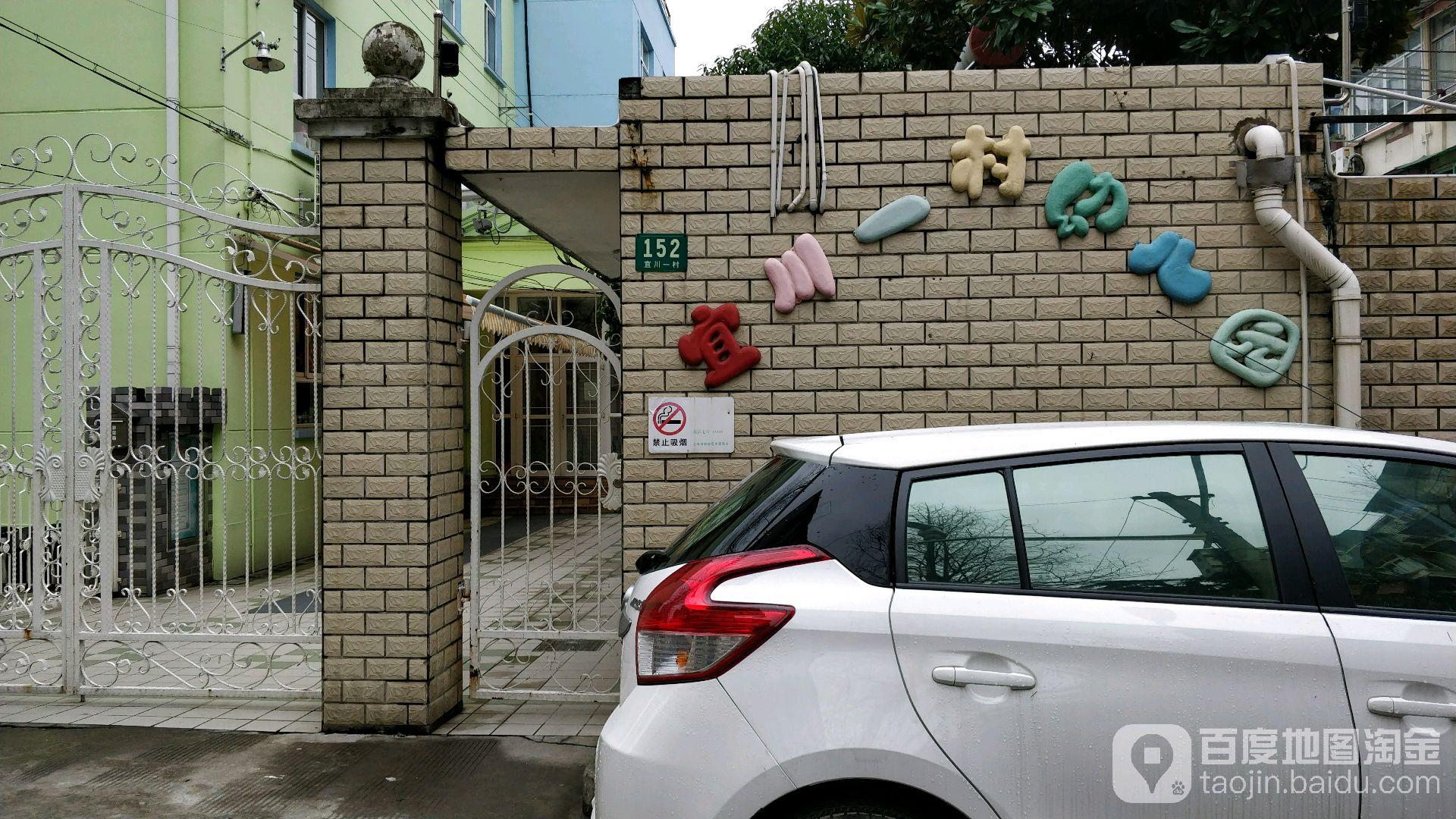 宜川一村幼儿园