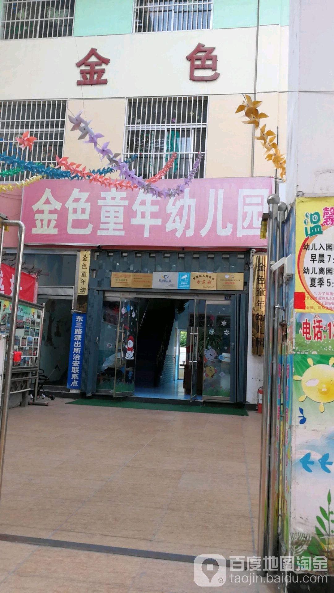金色童年幼儿园(沂州路)