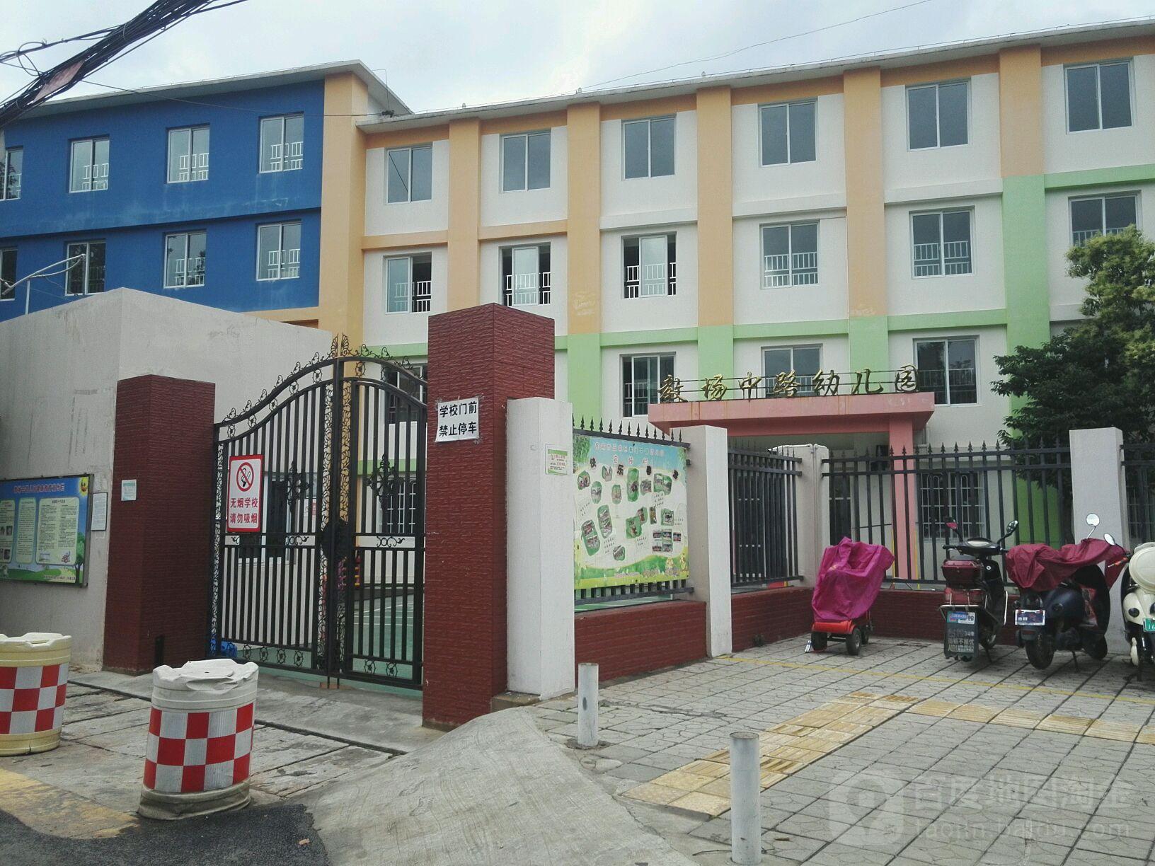 教场中路幼儿园