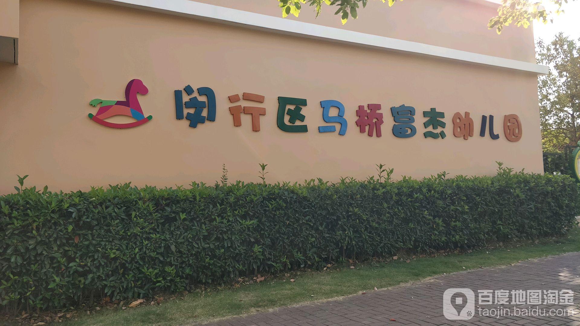 上海市闵行区马桥富杰幼儿园