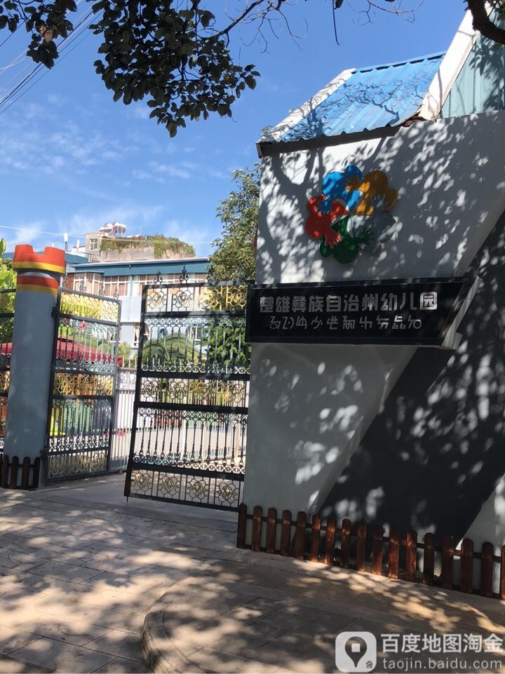 楚雄彝族自治州幼儿园