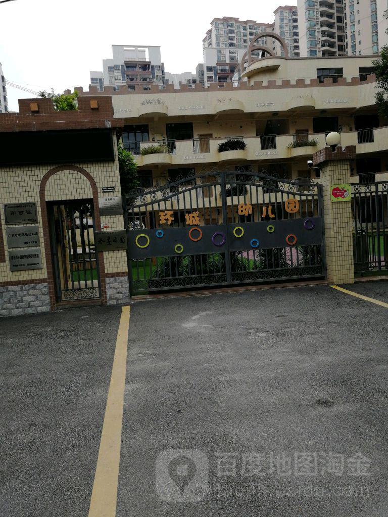 环城幼儿园
