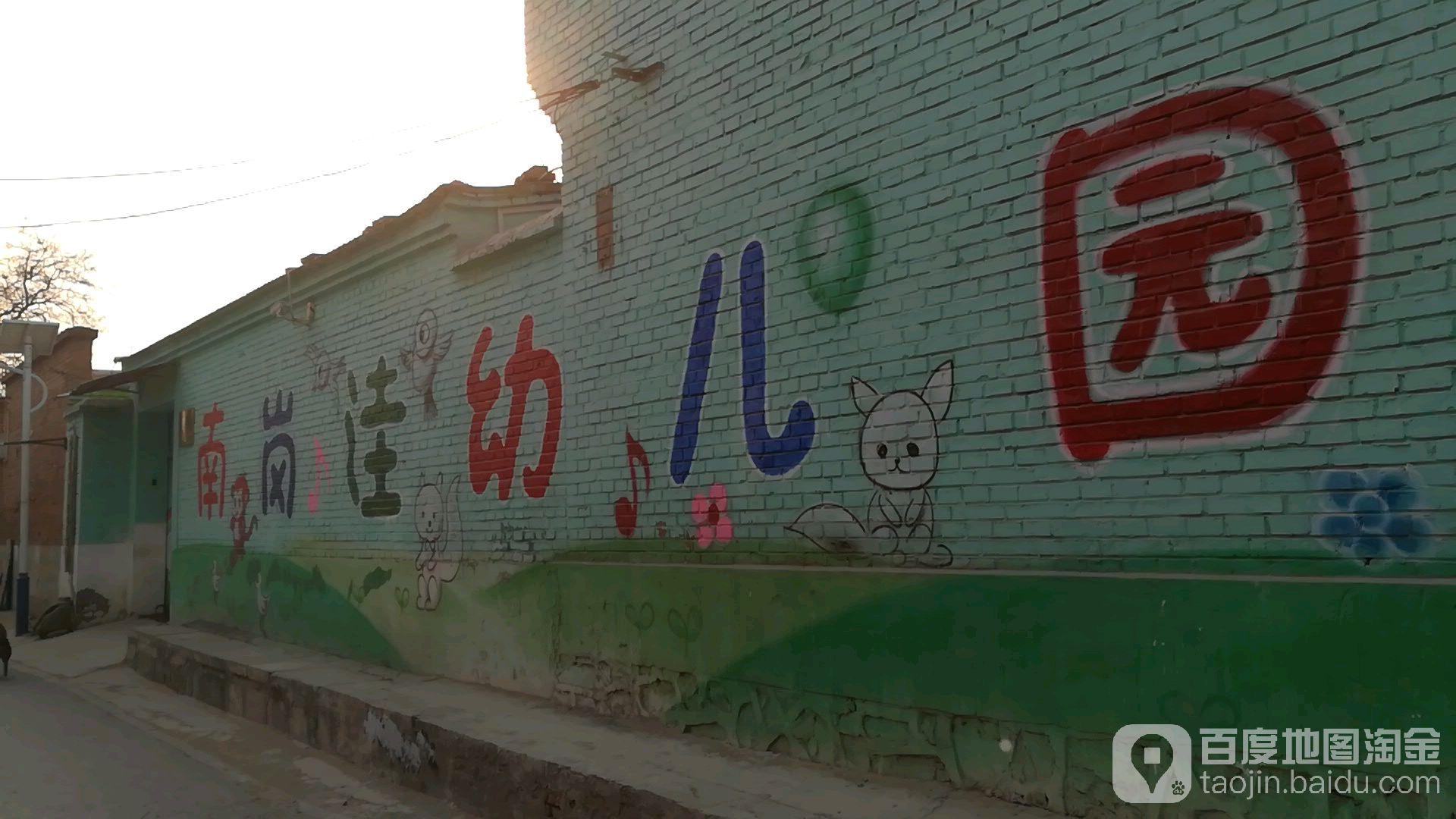 北京市丰台区南岗洼幼儿园