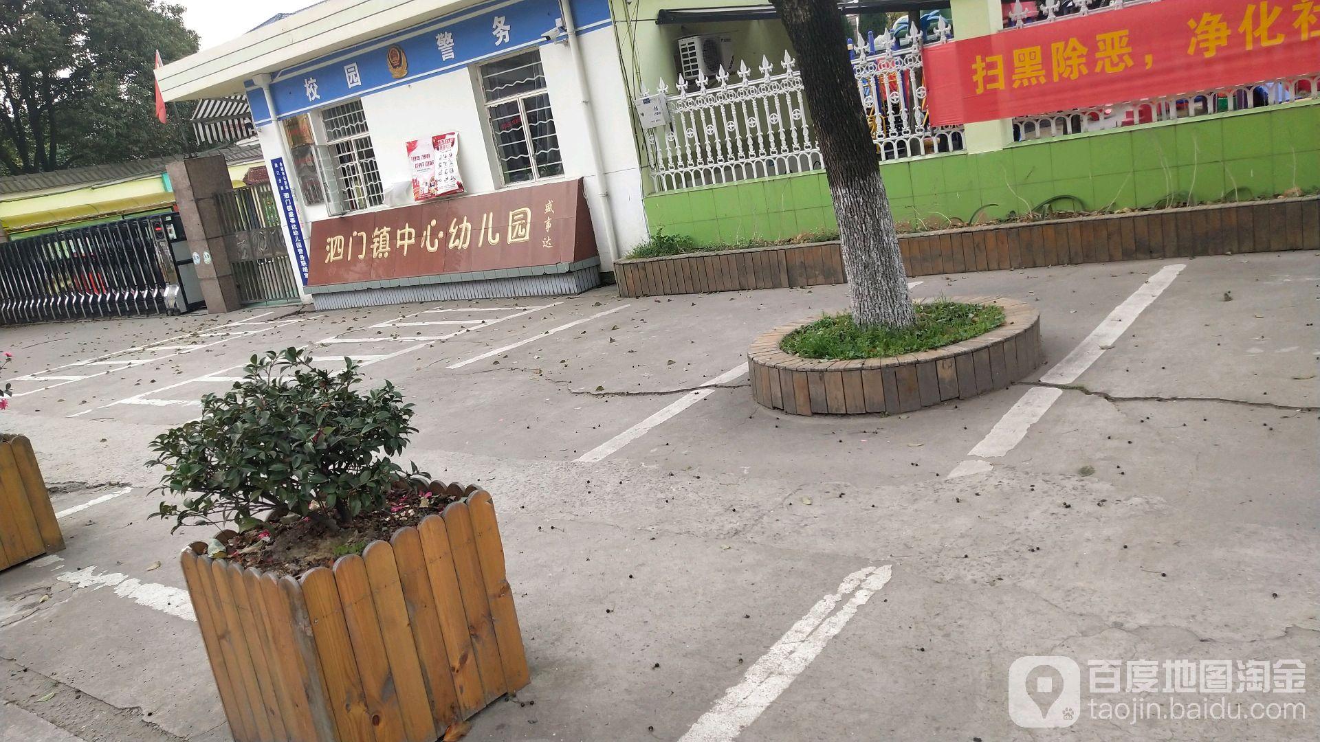 泗门镇中心幼儿园(神舟分园)