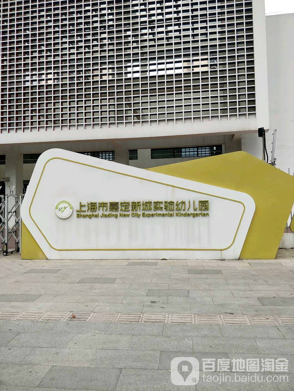 上海市嘉定新城实验幼儿园(花园部)