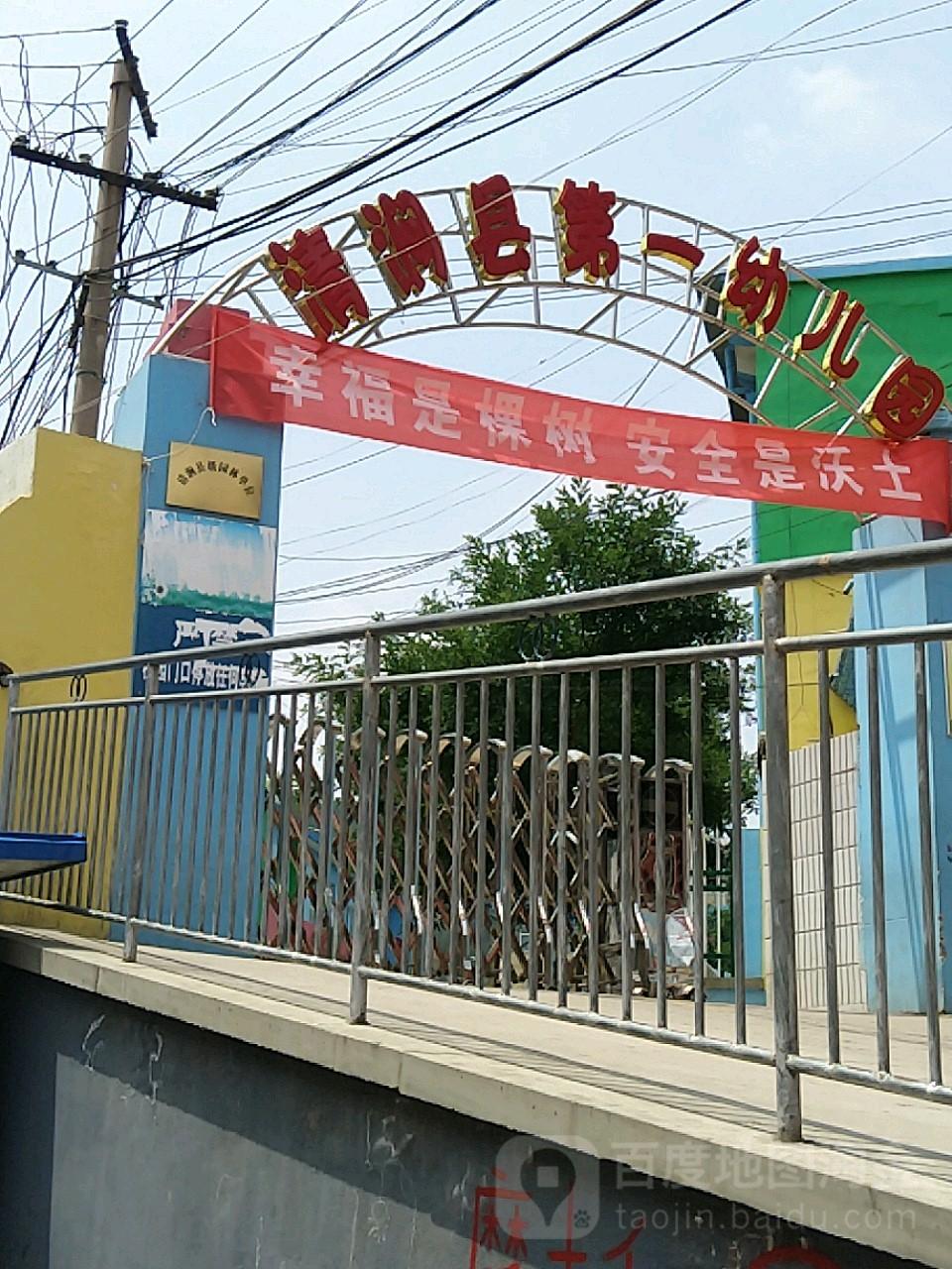 清涧县第一幼儿园