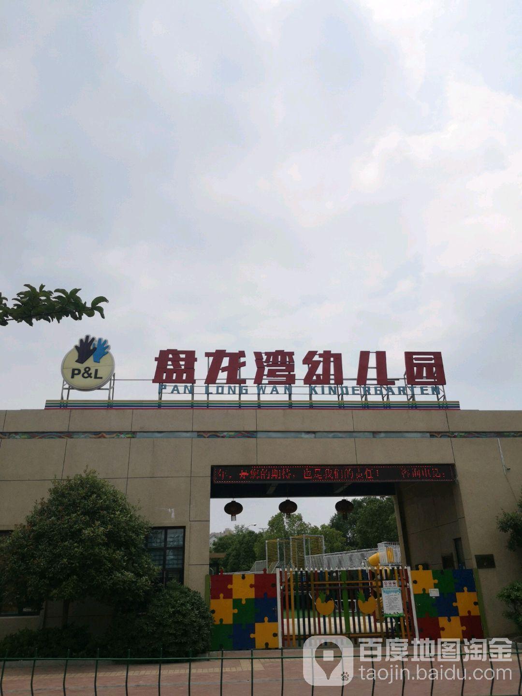 盘龙湾幼儿园