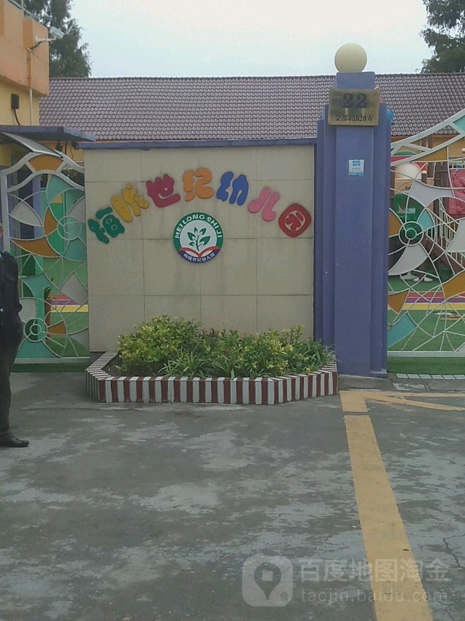 梅陇世纪幼儿园
