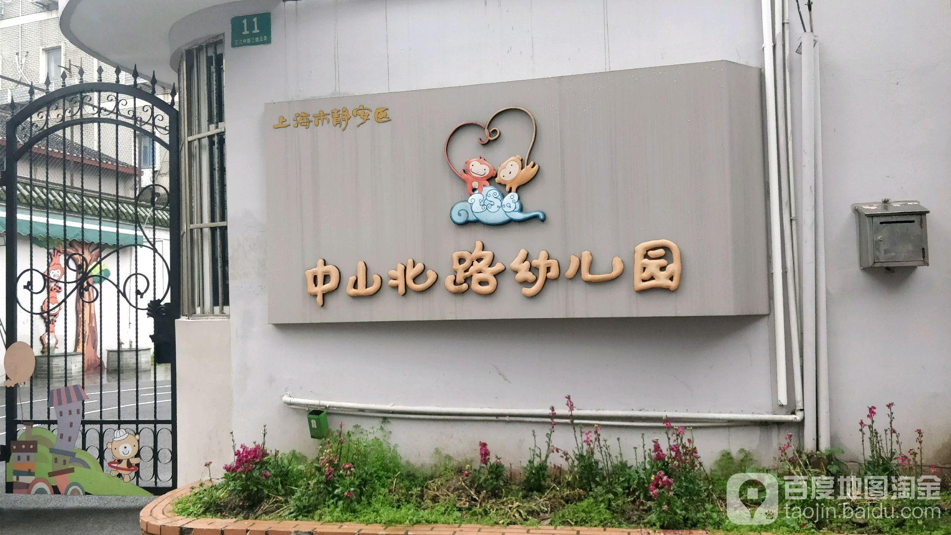 上海市静安区中山北路幼儿园