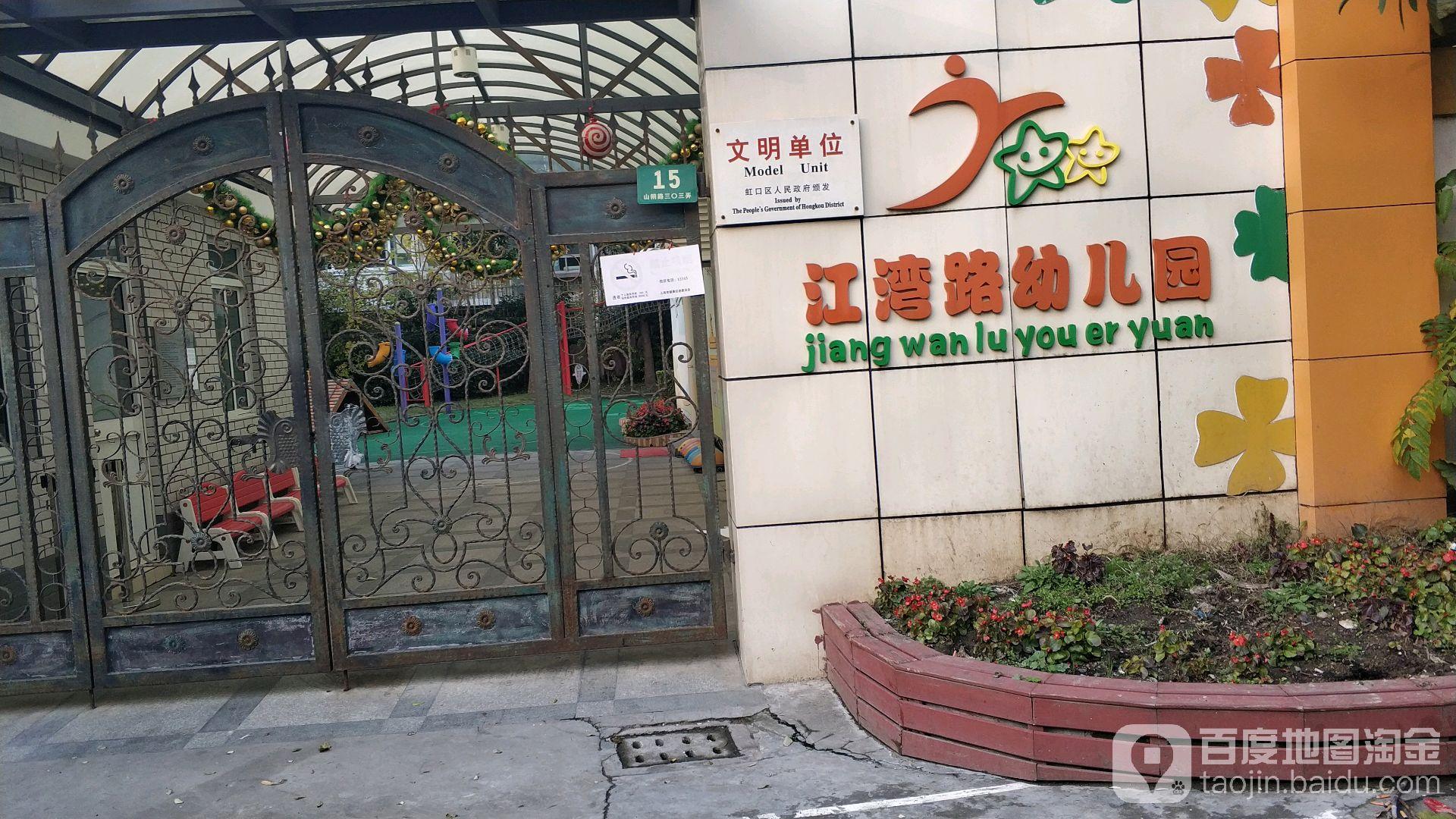 江湾路幼儿园
