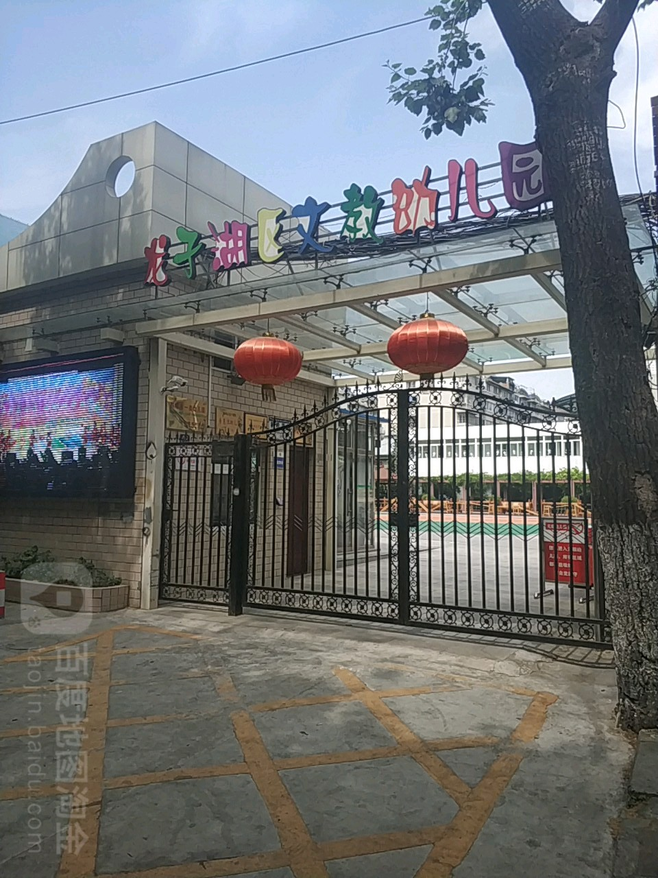 龙子湖区文教幼儿园