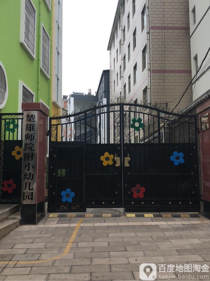 楚雄师院附小幼儿园