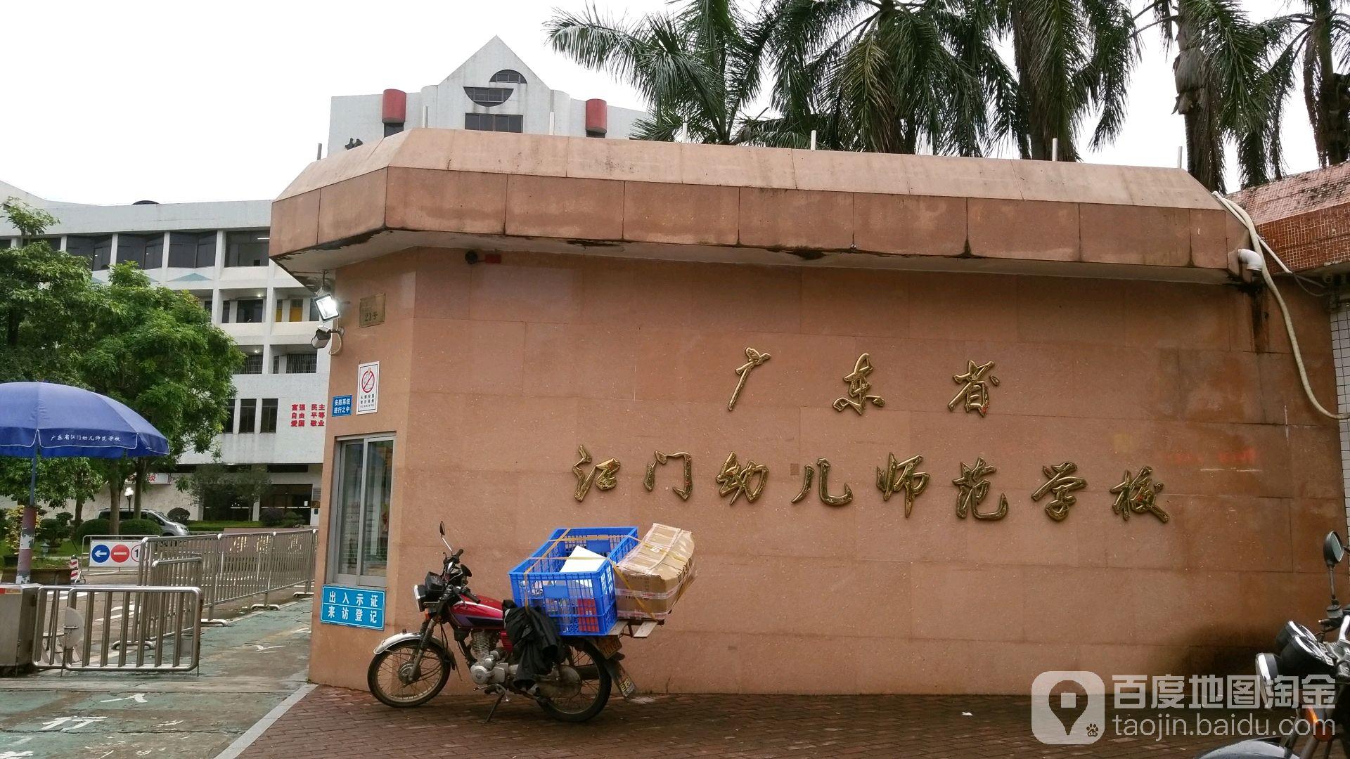 广东省江门幼儿师范学校