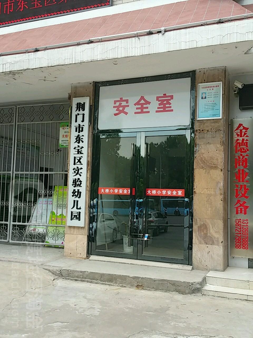 荆门市东宝区实验幼儿园