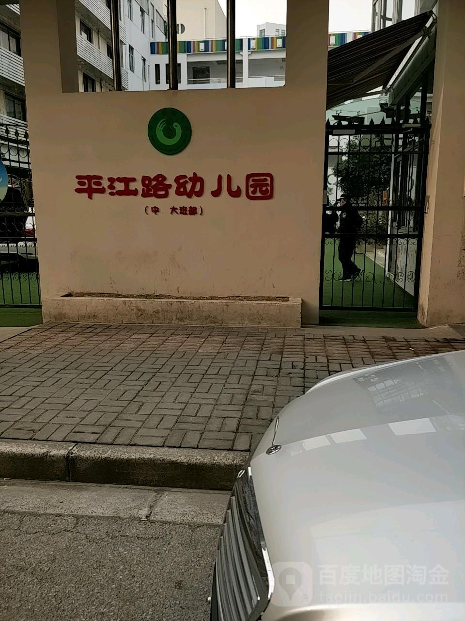 平江路幼儿园(中大班部)