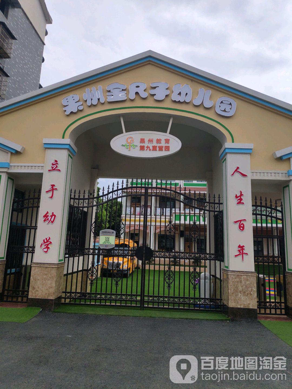 果州金尺子幼儿园