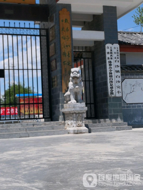 云南省丽江市玉龙纳西族自治县白沙壁画(玉峰寺路西)