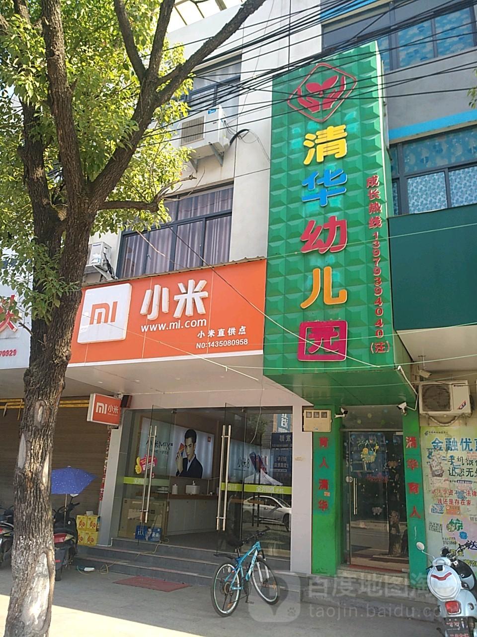 清华幼儿园(博山路)