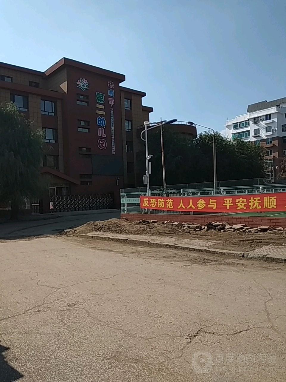 抚顺市第二幼儿园