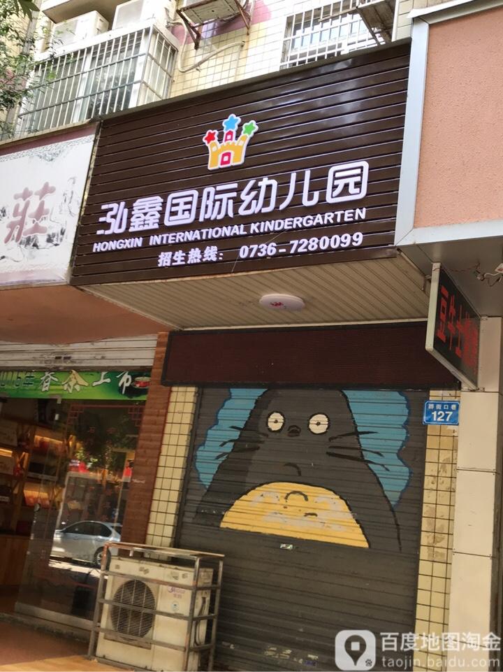 泓鑫国际幼儿园