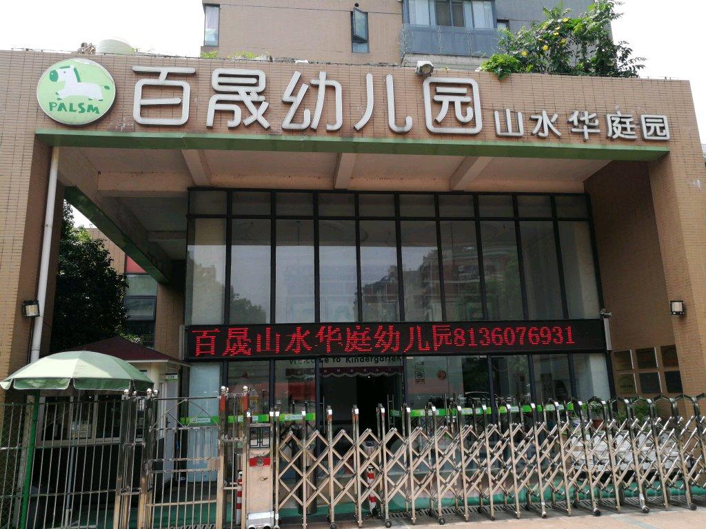 百晟幼儿园(山水华庭园)