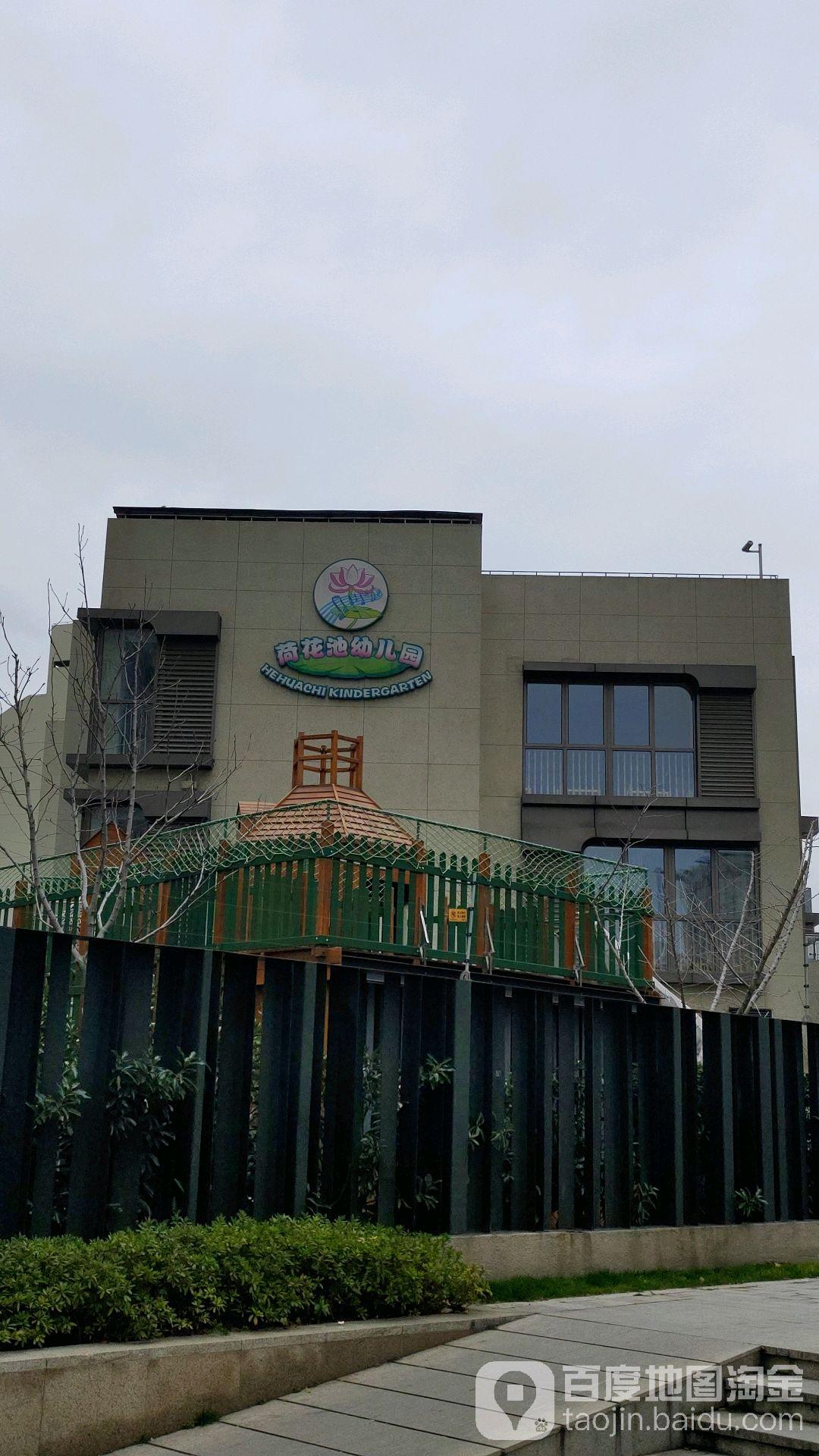 荷花池幼儿园