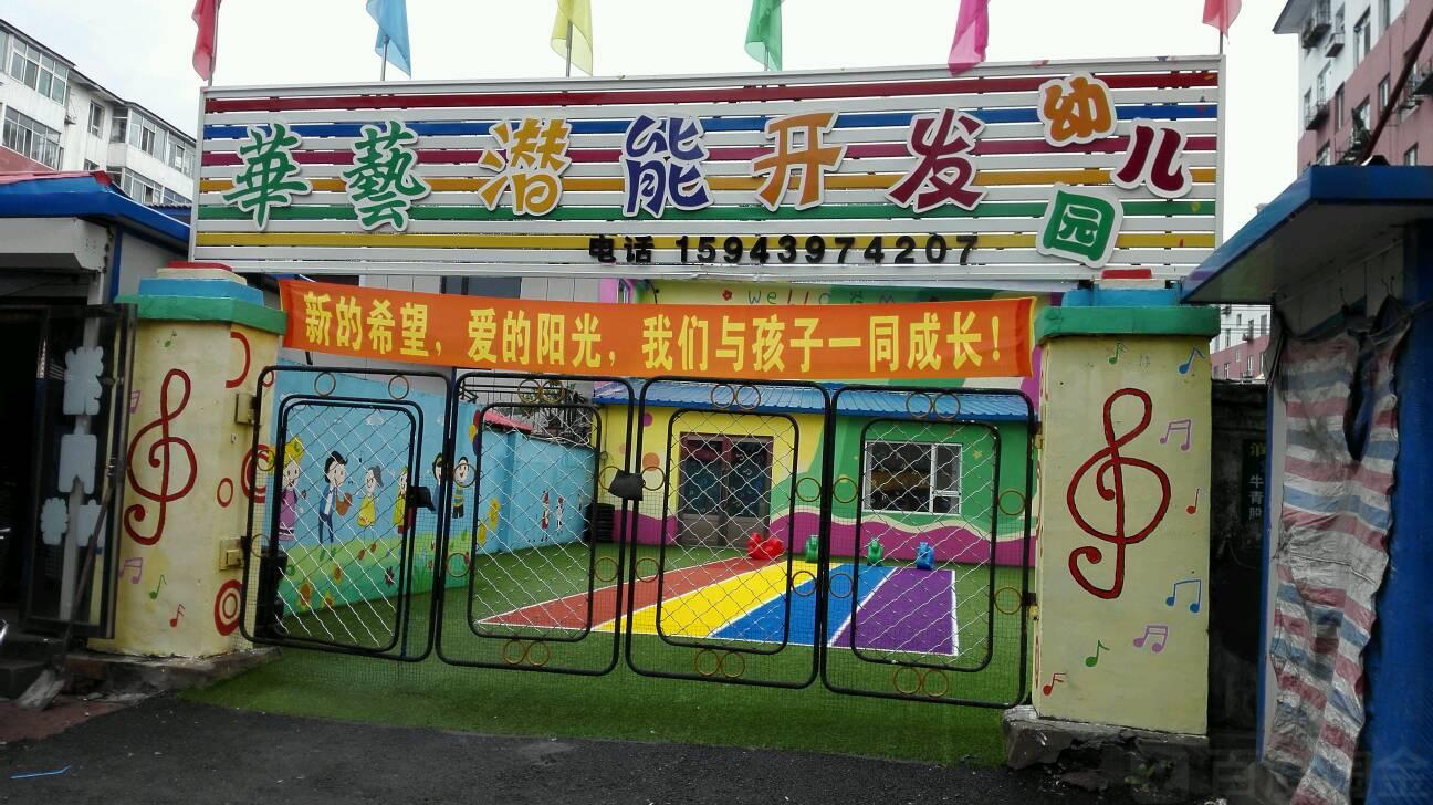 华艺潜能开发幼儿园
