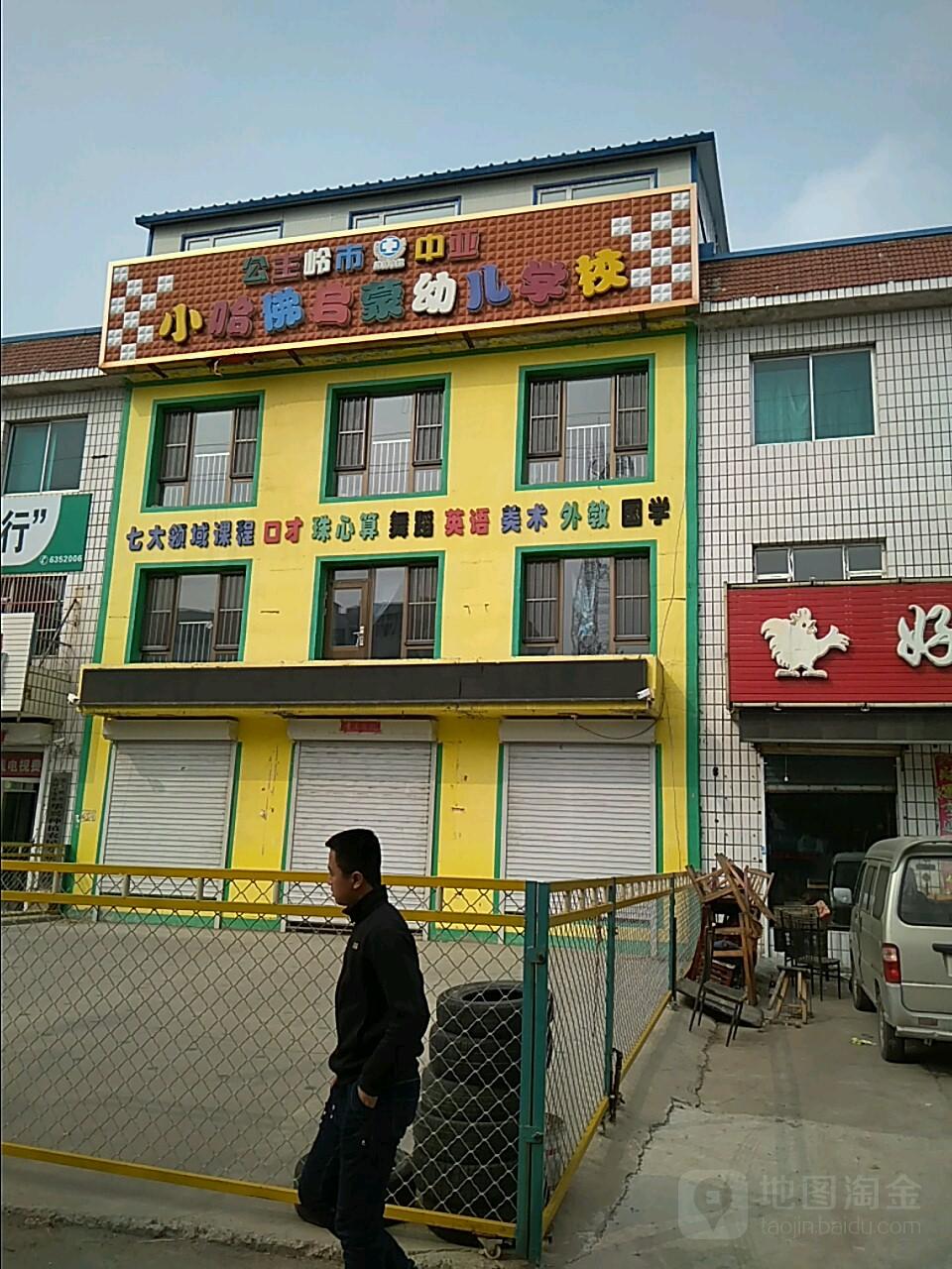 小哈佛启蒙幼儿学校
