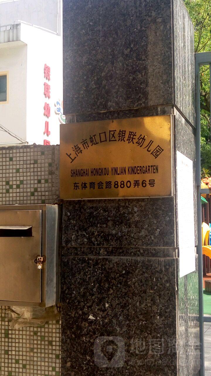 上海市虹口区银联幼儿园