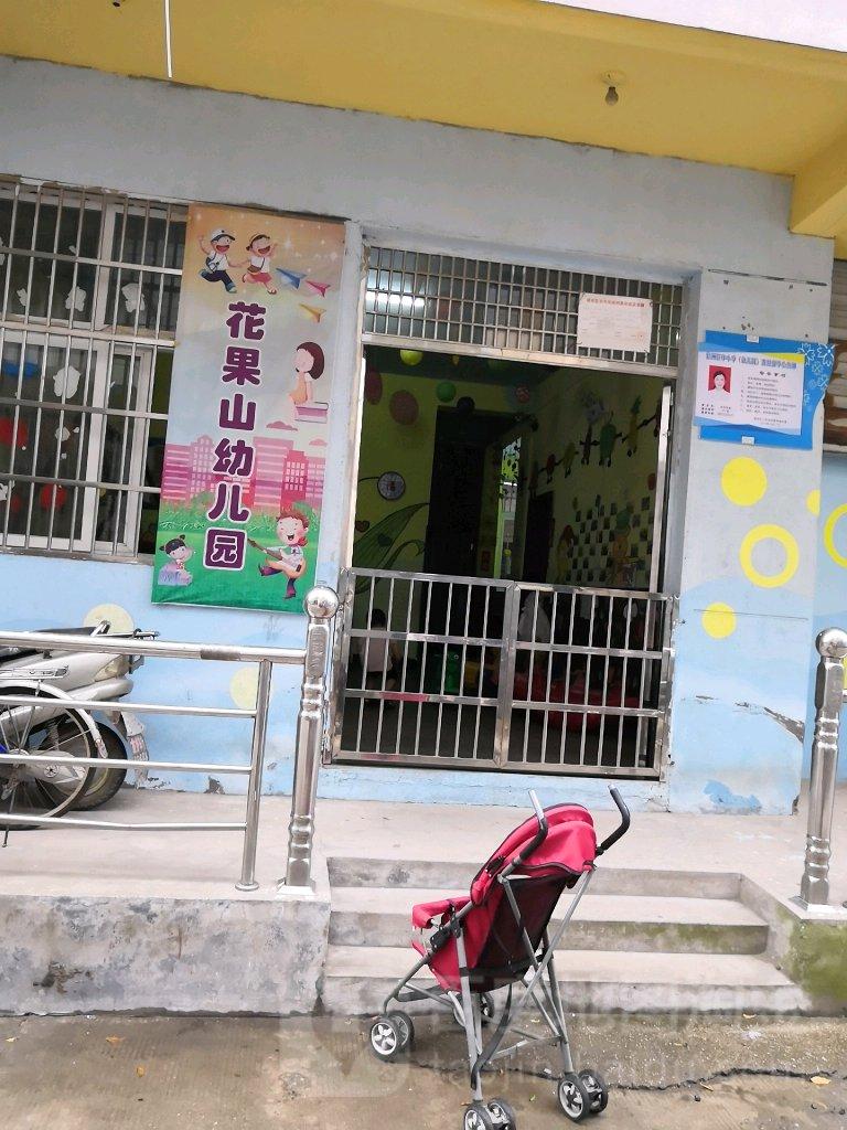 花果山幼儿园