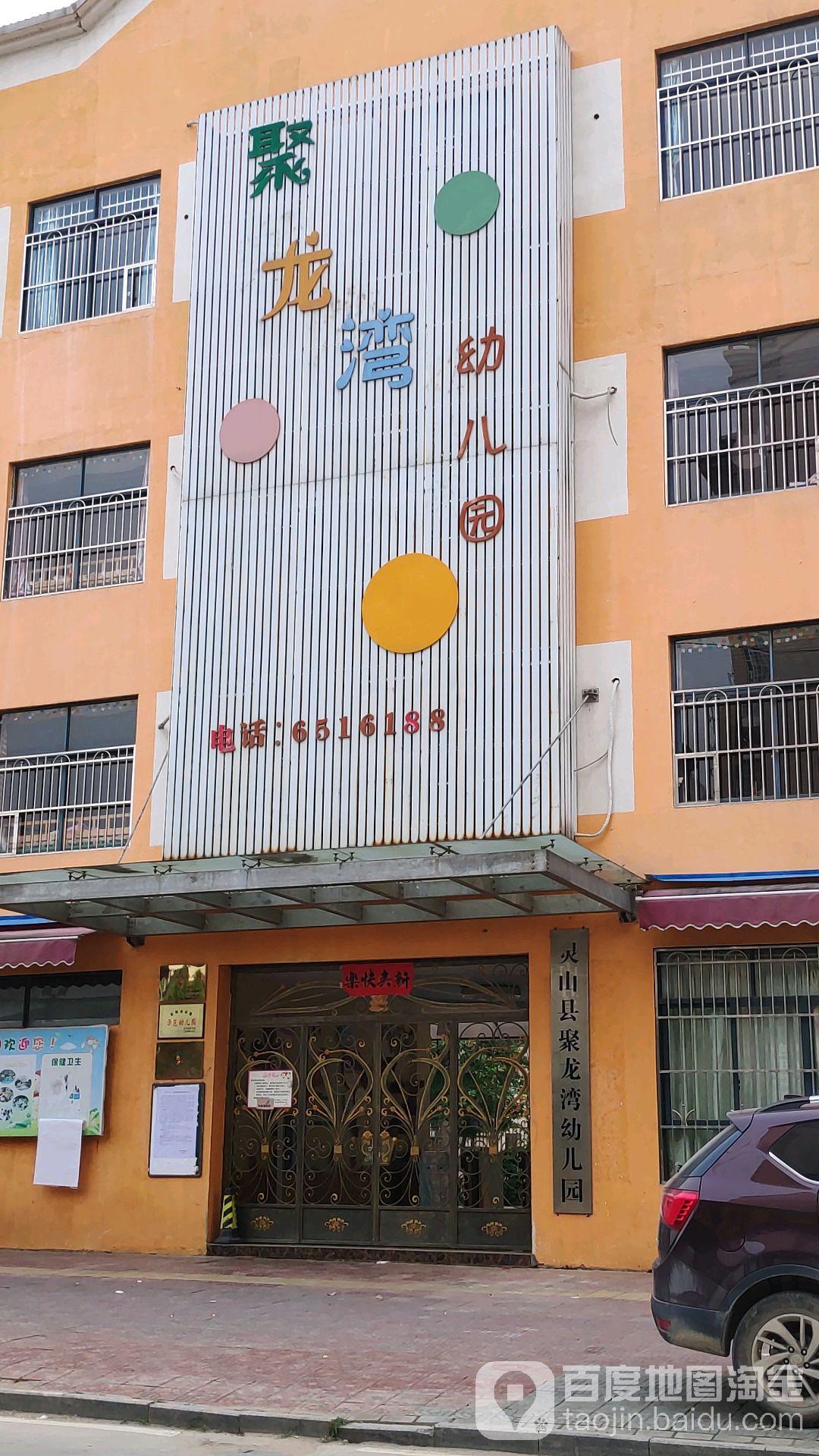 聚龙湾幼儿园