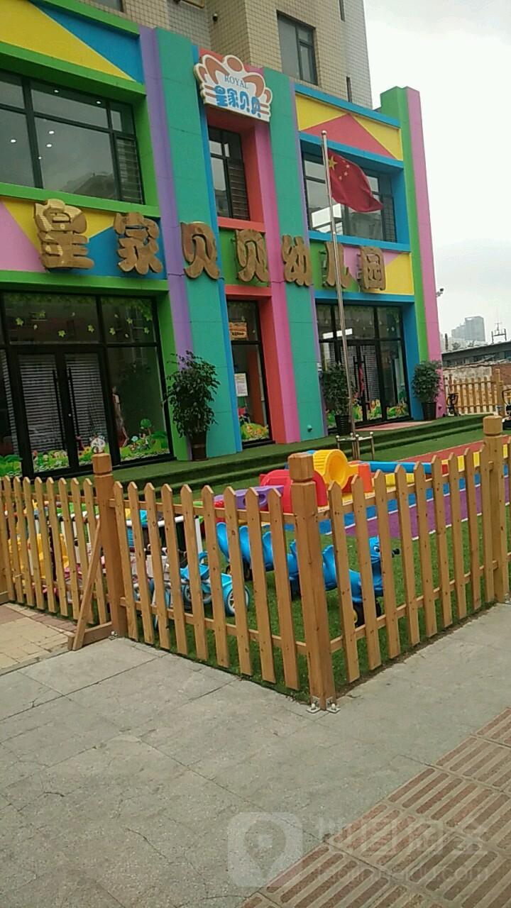 皇家贝贝幼儿园