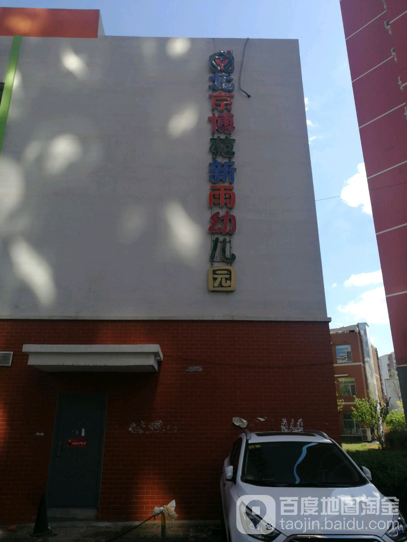 北京博苑新雨幼儿园