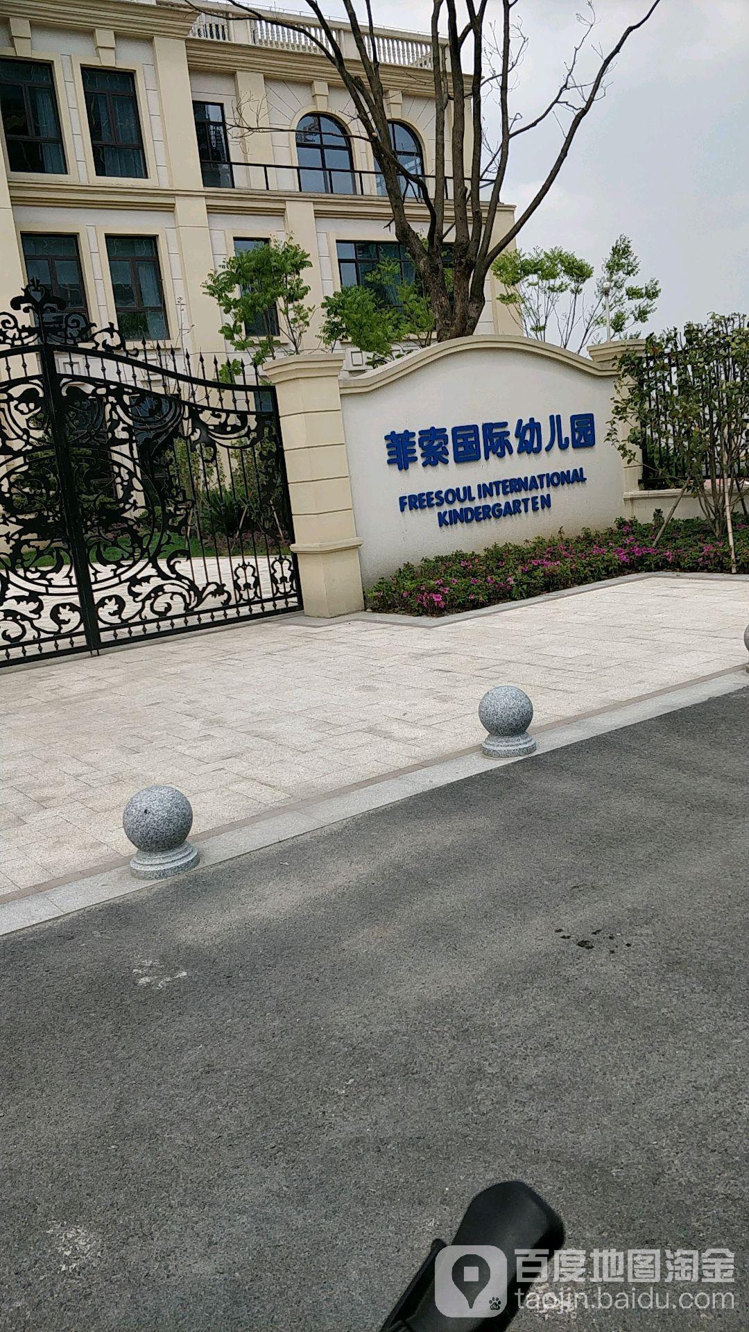 绍兴菲索国际幼儿园