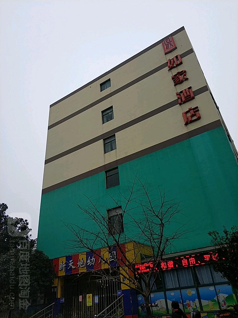 杭州市西湖区新天地幼儿园