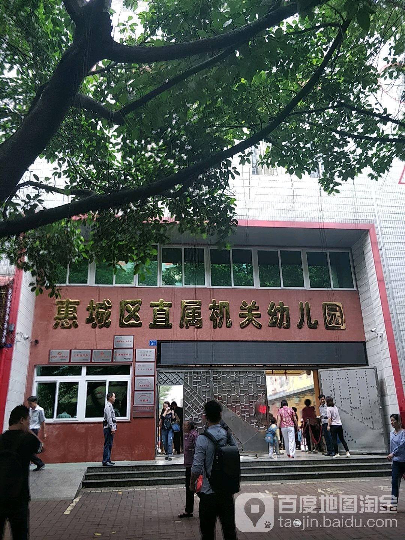 惠城区直属机关幼儿园